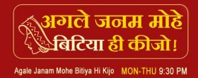 Agle Janam Mohe Bitiya Hi Kijo