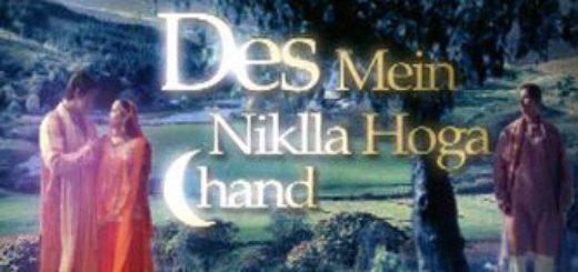 Des_Mein_Nikla_Hoga_Chand